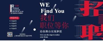 高端大气招聘深色创意蓝红色商务企业公司校招聘微信公众号封面大图banner