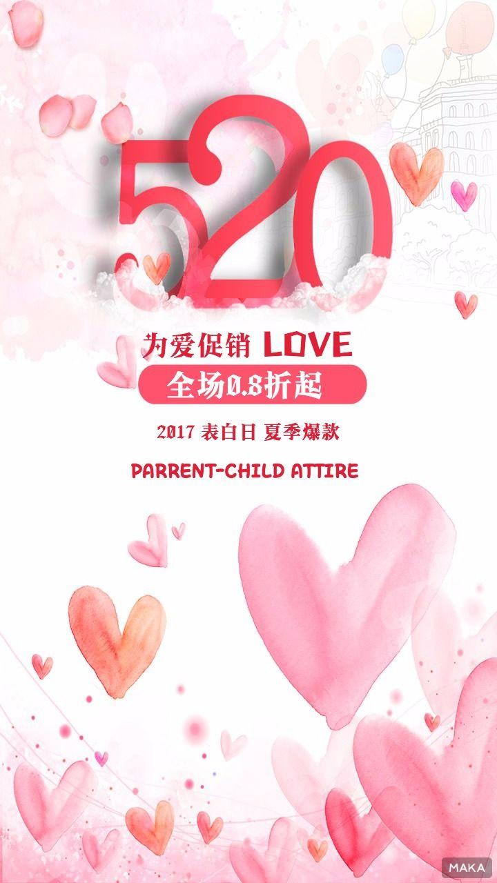 情人节为爱促销海报