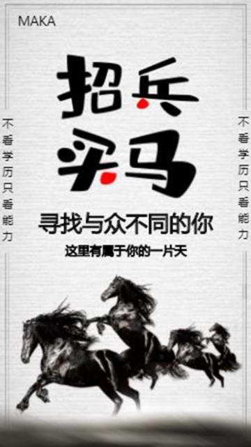 中国风简洁招兵买马精英人才招聘视频