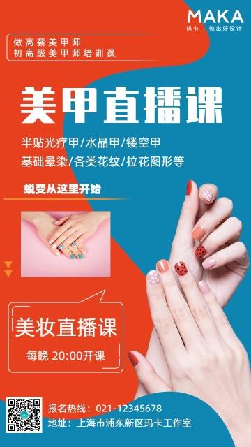 红色时尚简约美甲美睫直播培训招生宣传推广手机海报模板
