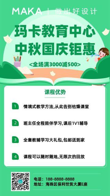 绿色卡通风格教育培训中秋国庆促销宣传海报