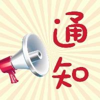 【通知次图】微信公众号封面小图卡通简约信息发布消息通知通用