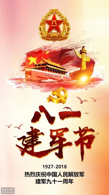 建军节八一建军节红色铭记历史