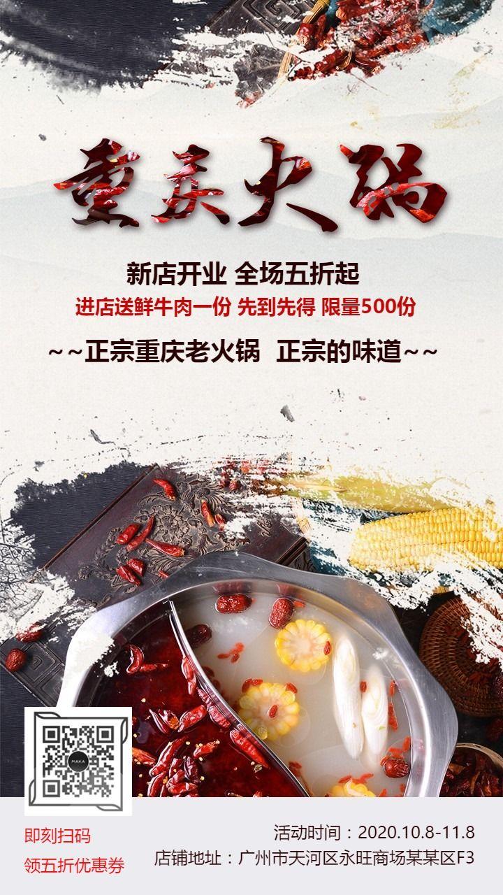 火锅店新店开业四川重庆火锅餐饮宣传海报(懒猫K设计)