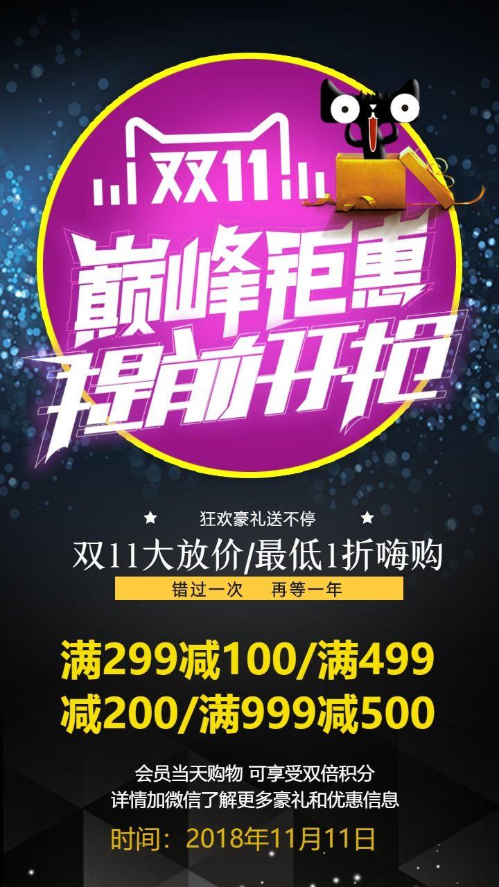 双11  双十一  活动海报   促销  热卖 钜惠 打折 活动宣传