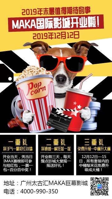 电影院行业开业通知开业福利活动优惠宣传海报