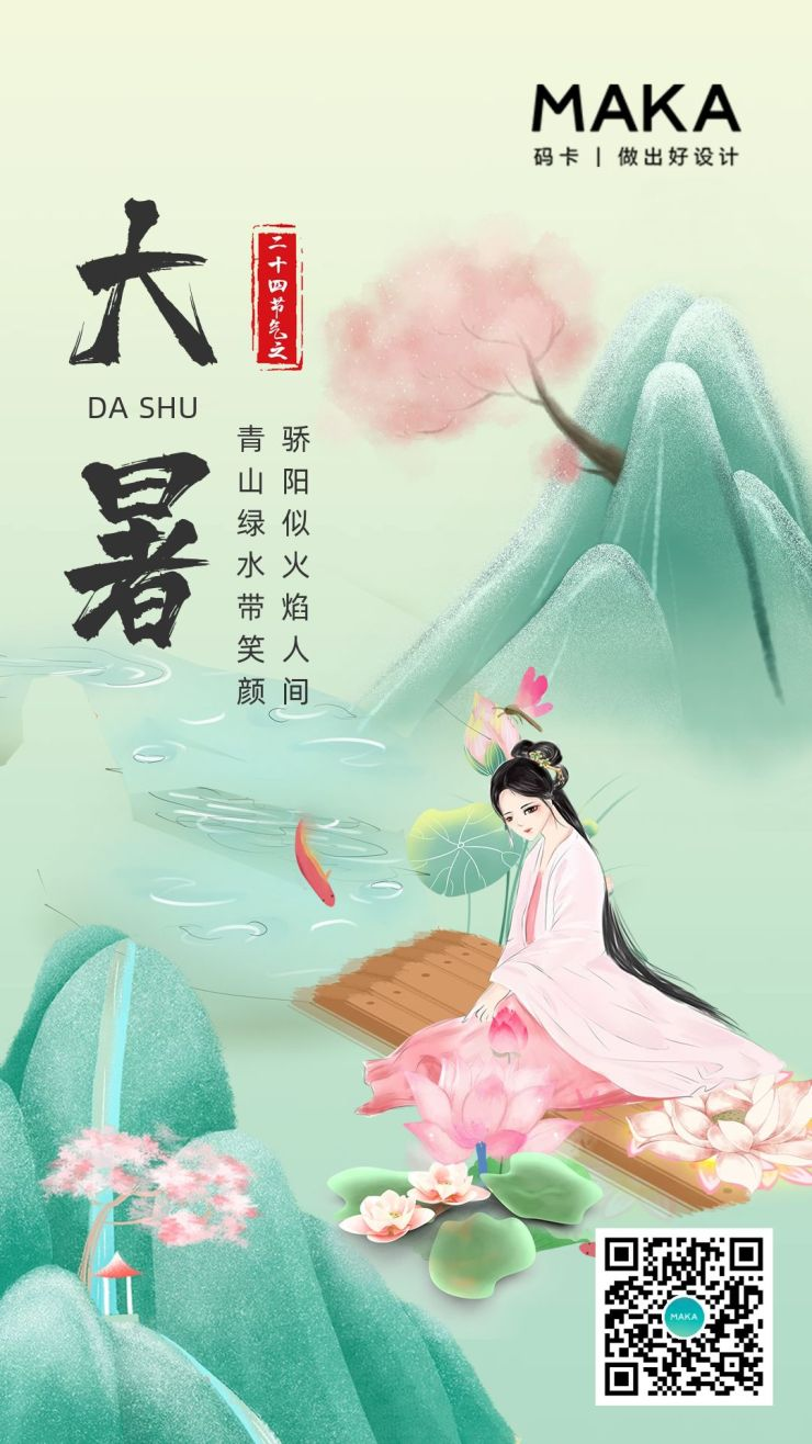 中国传统节气之古风大暑节气宣传海报设计模板