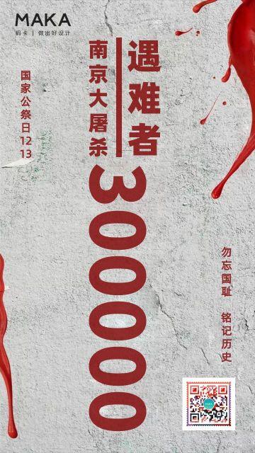 灰色简约南京大屠杀遇难者国家公祭日宣传海报