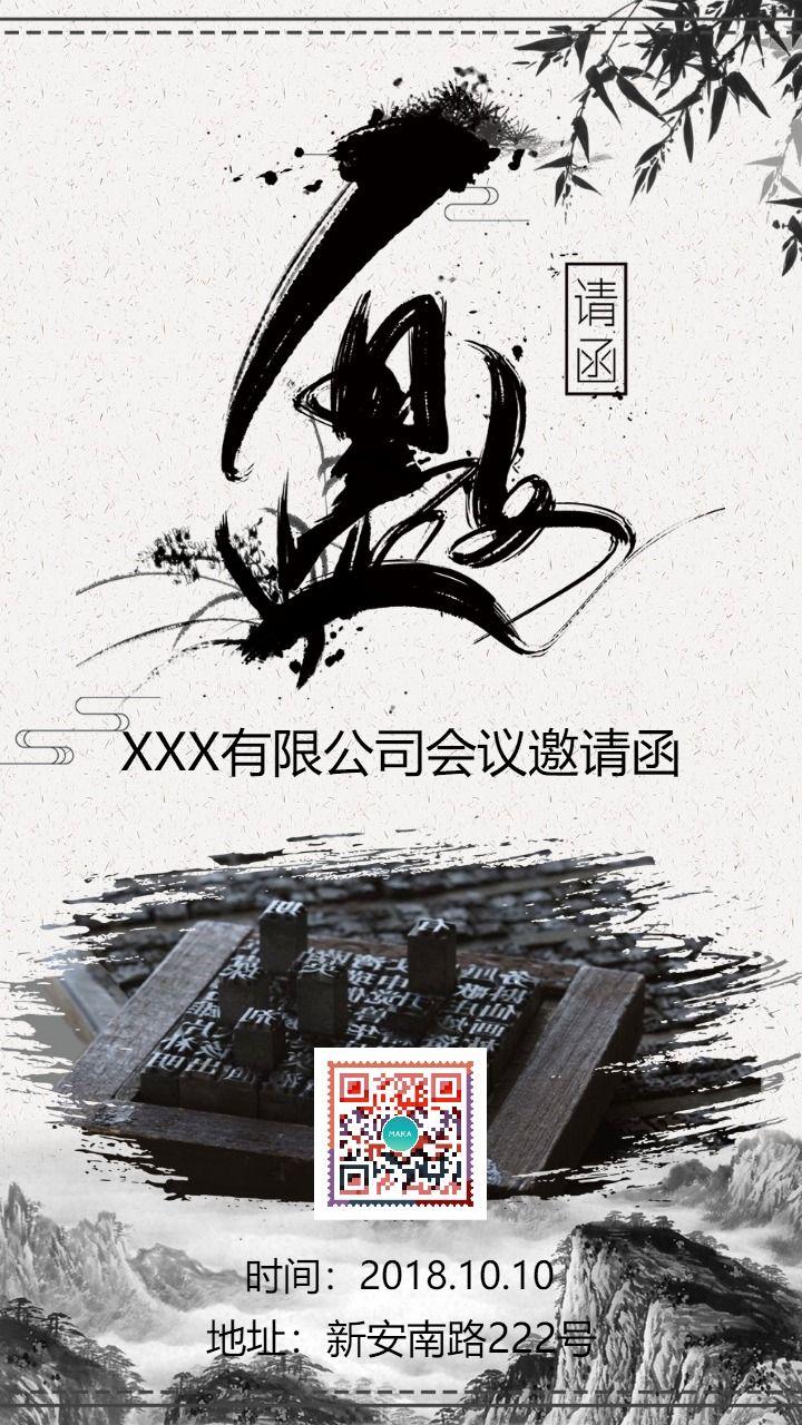 复古中国风公司企业会议邀请函