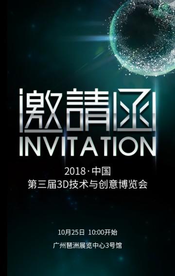 科技博览会邀请涵/IT行业邀请函