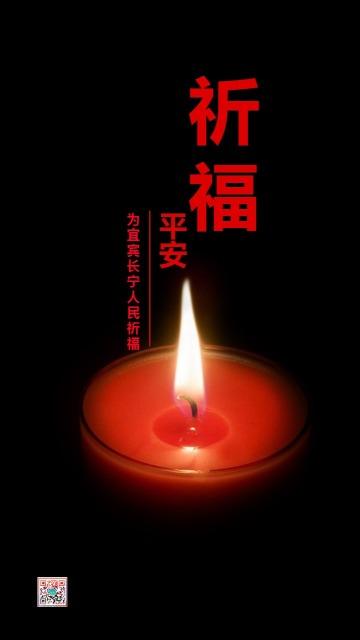 简约红色地震祈福早安晚安海报
