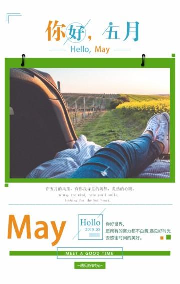 你好 五月 旅行相册 音乐相册 电子相册 文艺小清新
