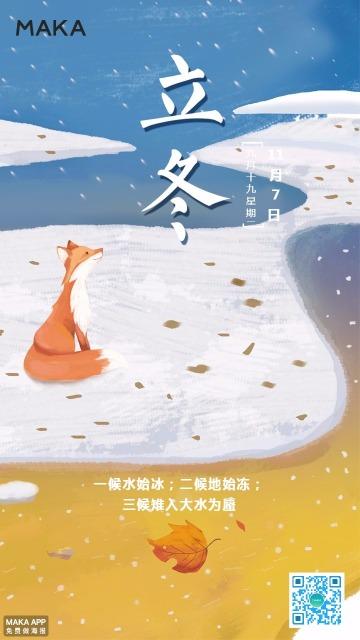 立冬海报 创意插画文艺 二十四节气