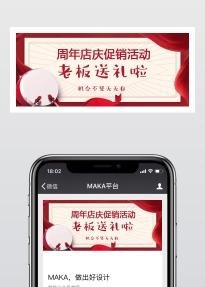 店庆活动公众号订阅号平台封面图