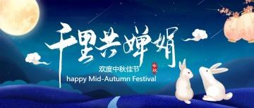 卡通手绘千里共婵娟中秋节节日宣传公众号封面首图