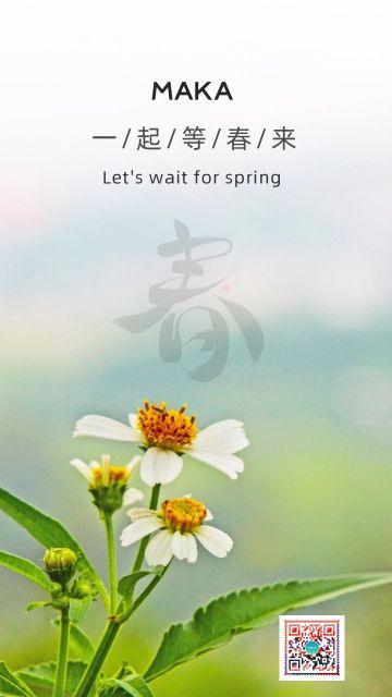 绿色简约春天来了早安日签通用海报