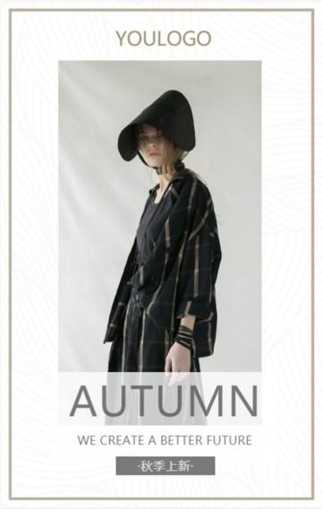 秋季新品,新品发布,服装,女装,新品宣传通用模板