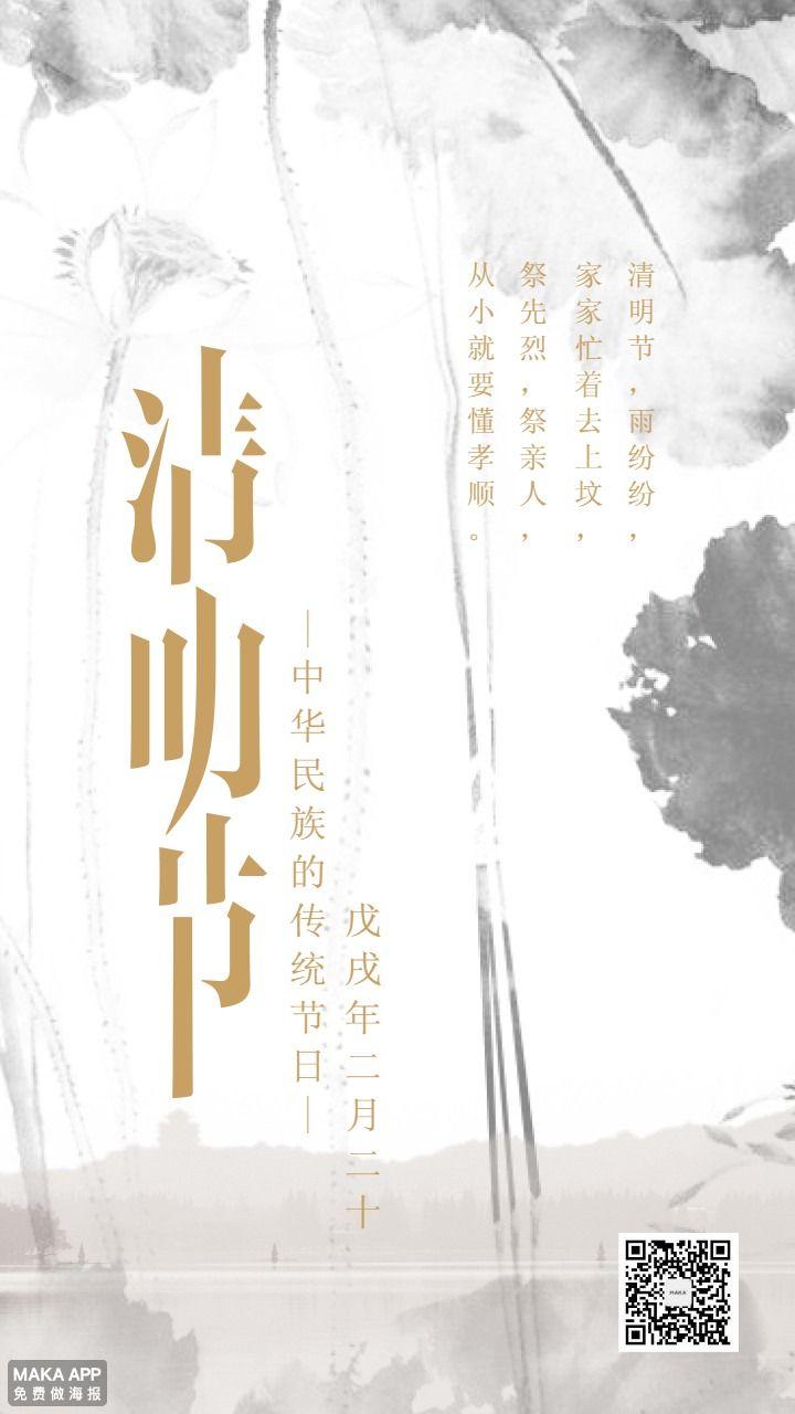 清明节淡雅水墨中国风
