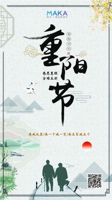 重阳节国风促销宣传手机海报-1