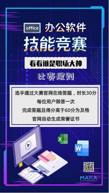 紫色简约时尚办公软件职场技能大赛宣传