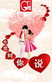 七夕浪漫温馨创意表白电子情书