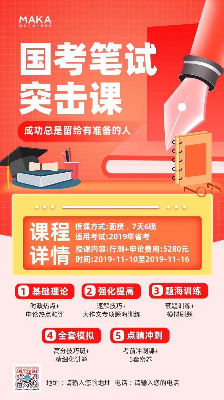 红色创意风教育培训行业公考/国考培训班促销宣传海报