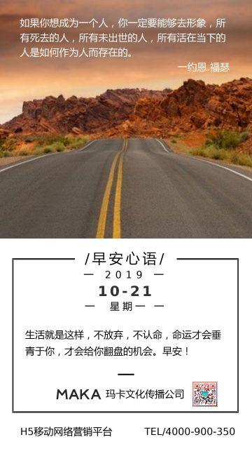 企业公司简约大气早安励志赛跑正能量早安日签早安心情寄语宣传海报