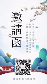 中国风荷花书画艺术展览交流会议邀请函