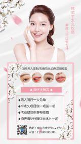 韩式半永久定妆纹绣美容促销宣传清新简约海报