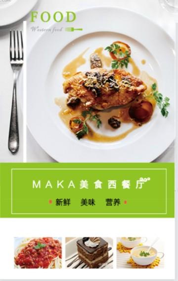 美食餐厅,西餐厅介绍