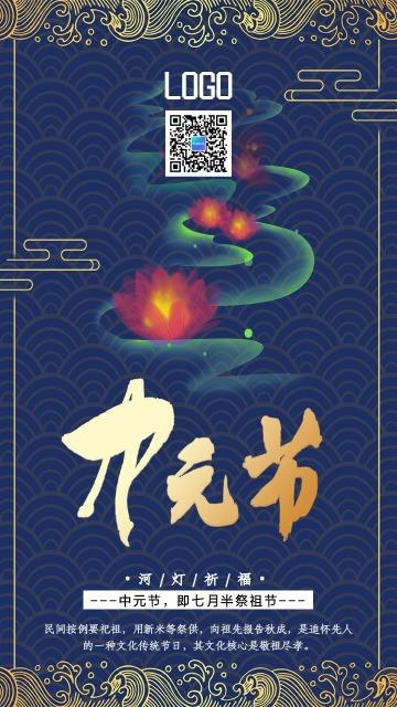 清新文艺七月十五中元节鬼节祭拜祖先祈福手机海报
