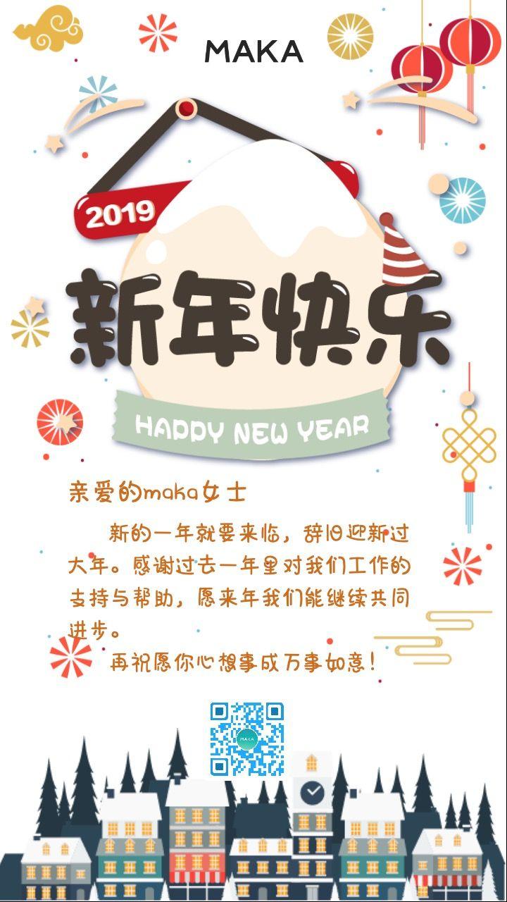 2019年清新卡通艺术字房屋新年快乐祝福海报