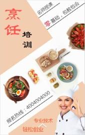 烹饪培训 厨师培训模板