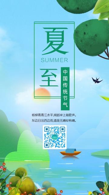夏至传统节日清新企业宣传手机海报