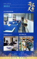 正式复工开工大吉 武汉新冠病毒疫情后返岗上班工作自我防护企业文化公告H5