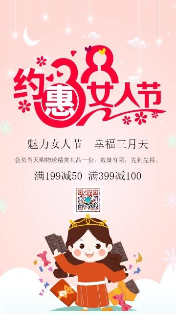 卡通手绘38女王节店铺节日促销活动宣传海报