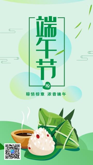端午节文艺清新节日企业祝福宣传手机版海报