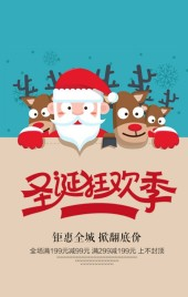 圣诞狂欢季掀翻底价促销