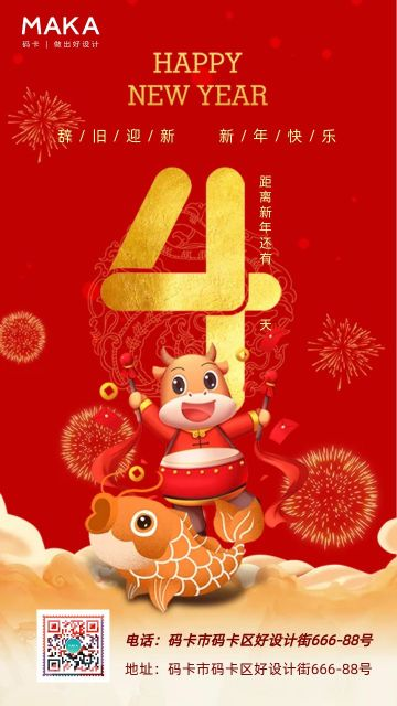 红色简约2021新年元旦倒计时宣传海报