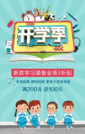 开学季 商家促销 打折 推广  宣传 活动 产品推广
