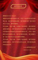 红金大气高端喜庆企业年会年终盛典答谢会招商会议邀请函企业宣传H5