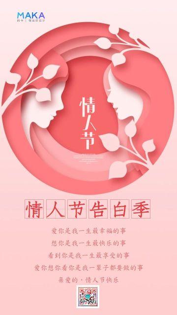 粉色浪漫简约风情人节告白季推广宣传海报