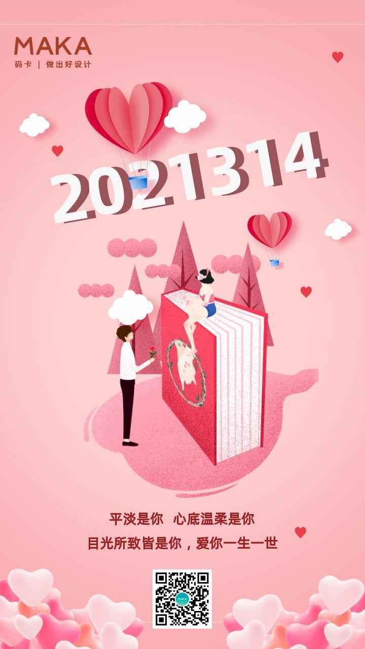 粉色温馨2021314情人节表白宣传海报模板