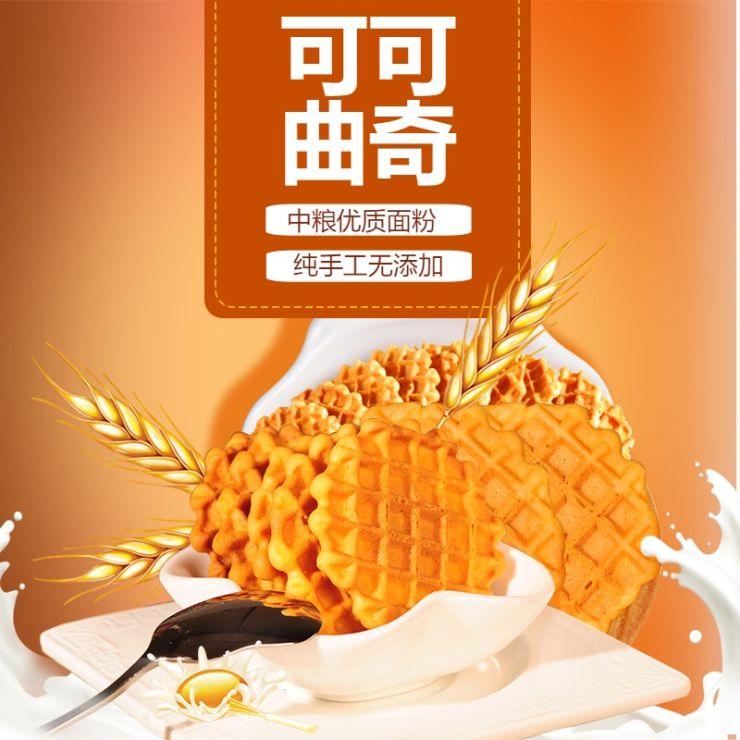 清新简约百货零售休闲美食饼干曲奇零食促销电商主图