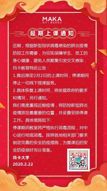 红色中国风教育行业延期开学上课宣传通知海报