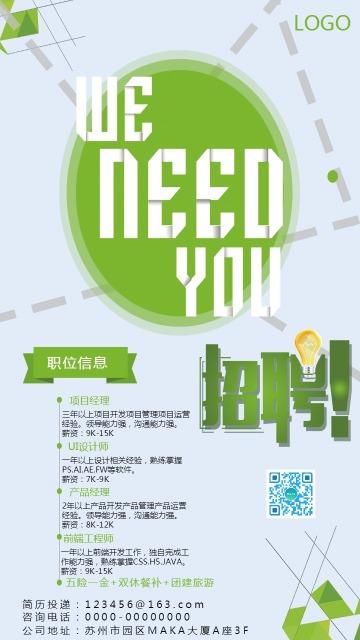 绿色扁平简约风企业招聘宣传海报
