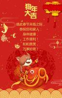 狗年大吉春节贺卡