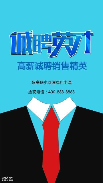 企事业单位招聘人才宣传海报