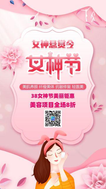时尚炫酷女神节美容促销海报