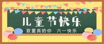 文艺黑板风六一儿童节微信公众号封面